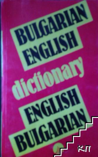 Bulgarian-English / English-Bulgarian Dictionary