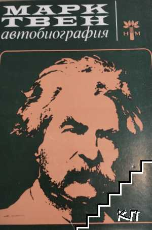 Марк Твен. Автобиография