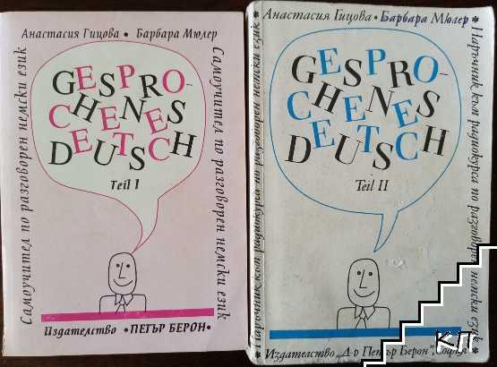 Gesprochenes Deutsch. Teil 1-2