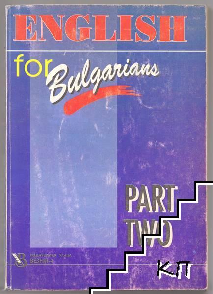 English for Bulgarians. Part 2 / Английски за българи. Част 2