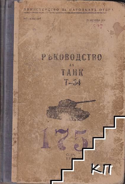 Ръководство за танк Т-34