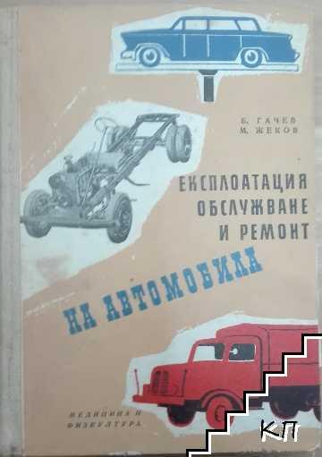 Експлоатация, обслужване и ремонт на автомобила