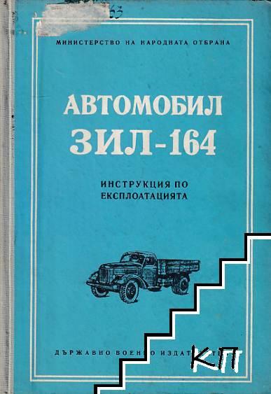 Автомобил ЗИЛ-164