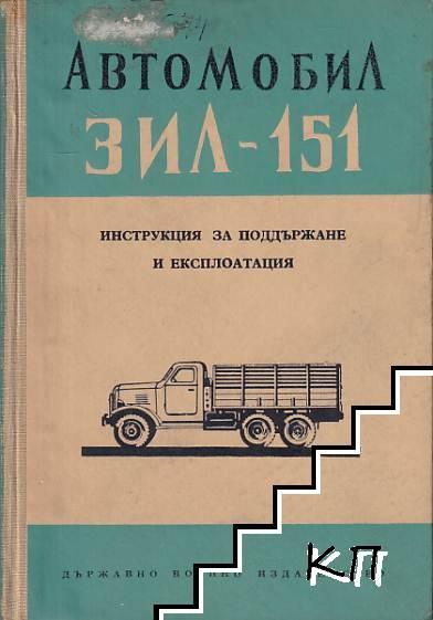 Автомобил ЗИЛ-151