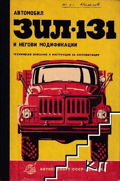Автомобил ЗИЛ-131 и негови модификации