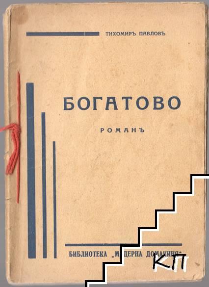 Богатово / Между мечтата на поета и приятеля на балерината