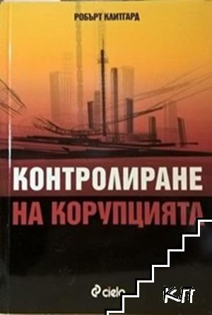 Контролиране на корупцията