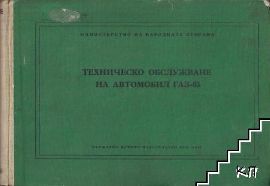 Техническо обслужване на автомобил ГАЗ-63 / Ръководство по техническо обслужване на автомобили ГАЗ-63 и ГАЗ-63А