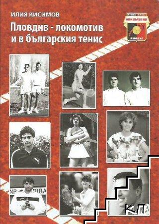 Пловдив - локомотив и в българския тенис