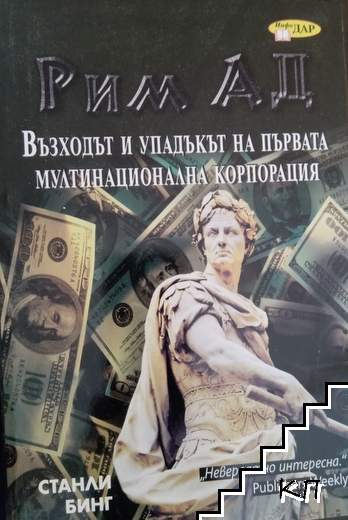 Рим АД. Възходът и упадъкът на първата мултинационална корпорация