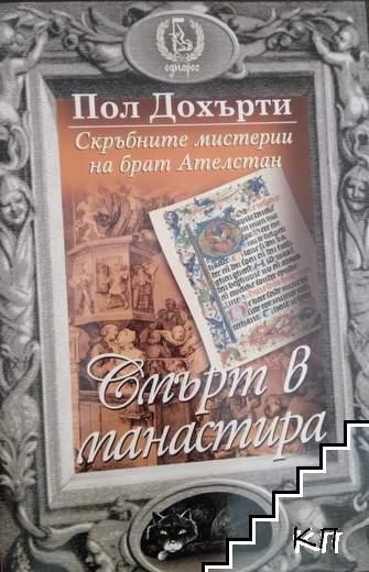 Скръбните мистерии на брат Ателстан. Книга 3: Смърт в манастира