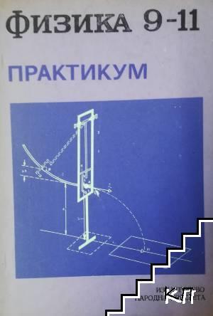 Физика за 9.-11. клас. Практикум
