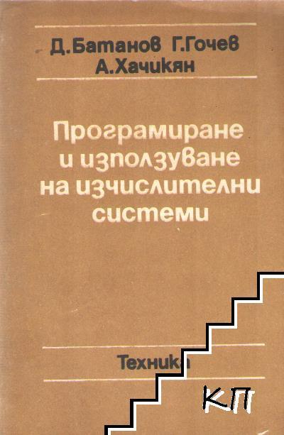 Програмиране и използуване на изчислителни системи
