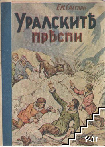 Уралските преспи