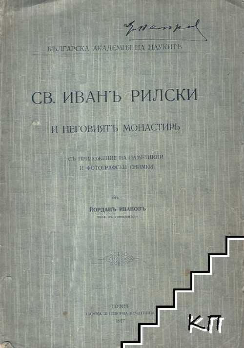 Св. Иван Рилски и неговият монастир