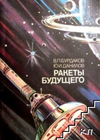Ракеты будущего