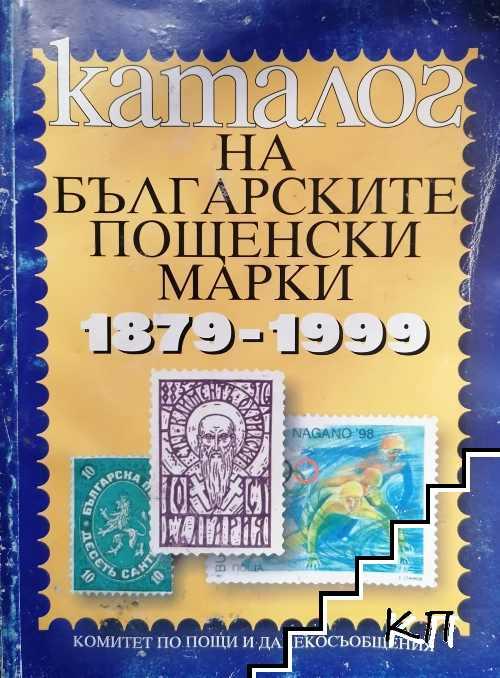 Каталог на българските пощенски марки 1879-1999