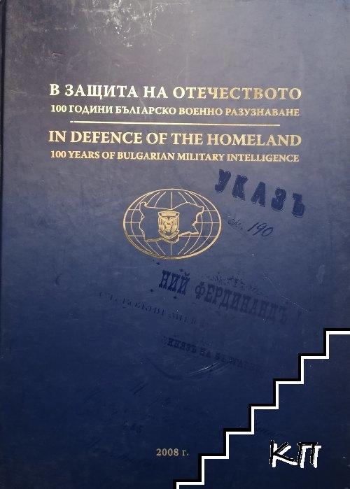 В защита на отечеството / In defence of tne homeland