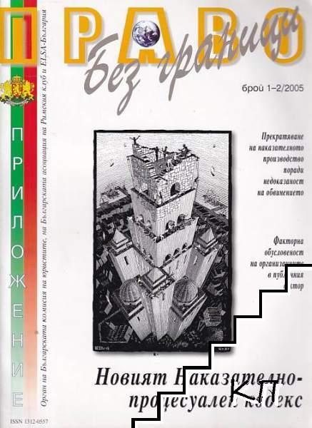 Право без граници. Бр. 1-2 / 2005