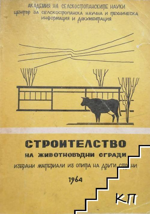 Строителство на животновъдни сгради