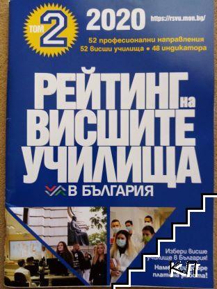 Рейтинг на висшите училища в България. Том 2