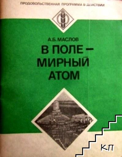В поле - мирный атом