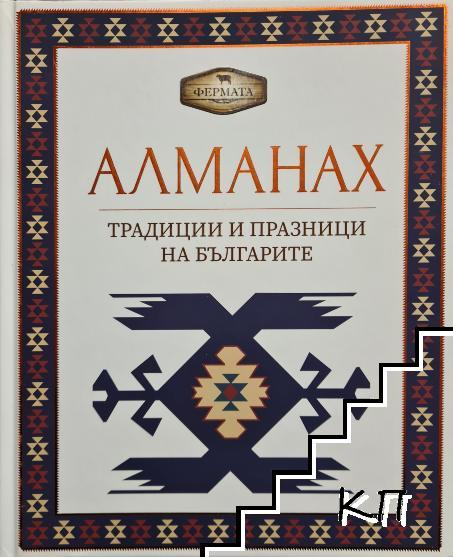 Алманах. Традиции и празници на българите