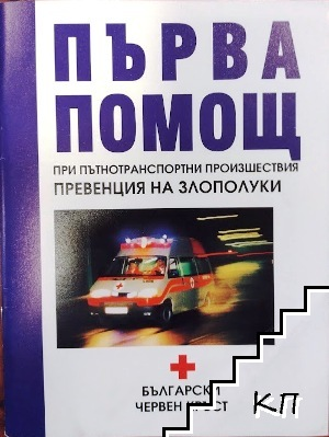 Първа помощ при пътнотранспортни произшествия