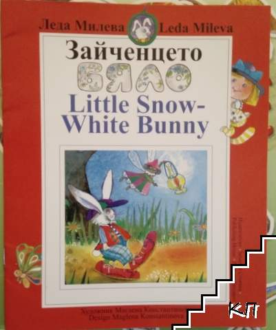 Зайченцето бяло / Little Snow-White Bunny