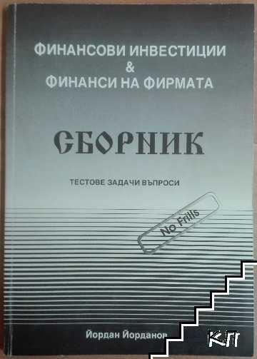 Сборник по финансови инвестиции и финанси на фирмата