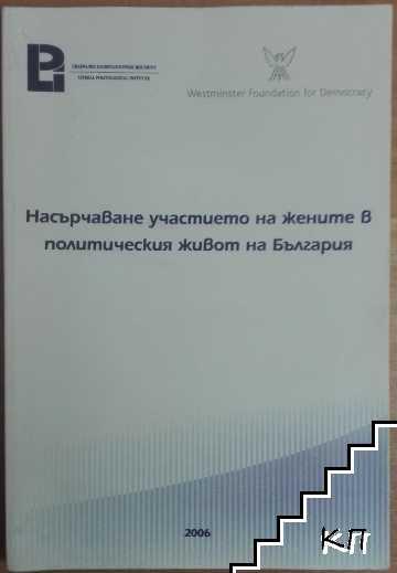 Насърчаване участието на жените в политическия живот на България