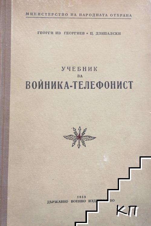 Учебник за войника - телефонист