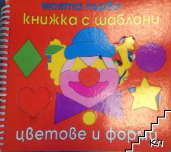 Моята първа книжка с шаблони