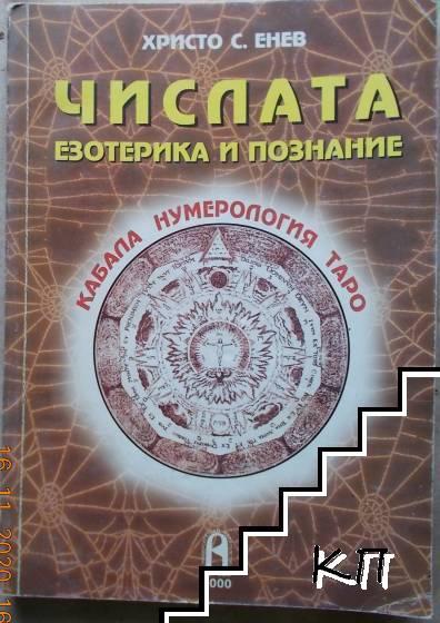 Числата - езотерика и познание
