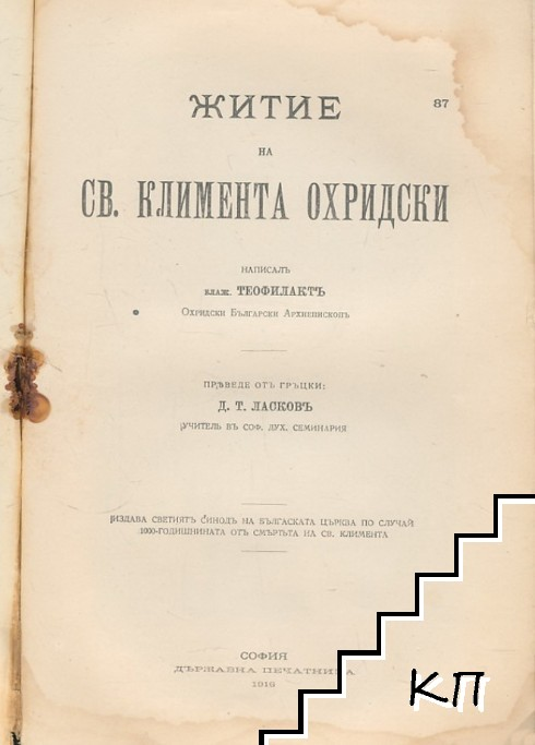 Житие на Св. Климент Охридски