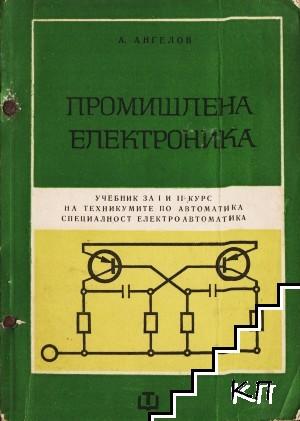 Промишлена електроника