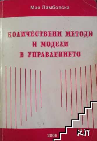 Количествени методи и модели в управлението