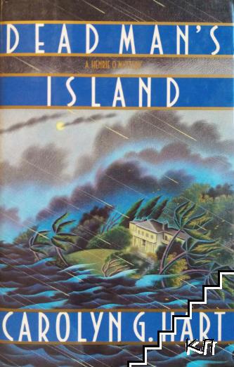 A Henrie O. Mystery. Book 1: Dead Man's Island
