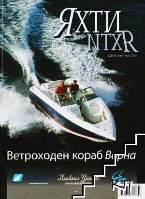 Яхти. Бр. 3 / 2008