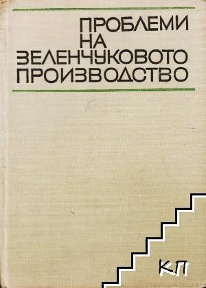 Проблеми на зеленчуковото производство към 1970 и 1975 година