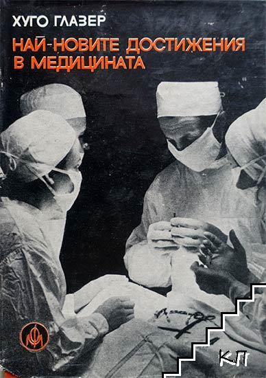 Най-новите достижения в медицината
