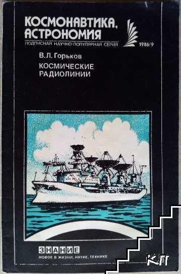 Космонавтика, астрономия. Бр. 9 / 1986