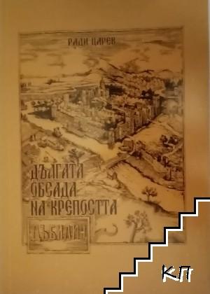 Дългата обсада на крепостта Дъбилин