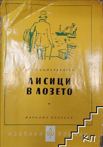 Лисици в лозето. Книга 1