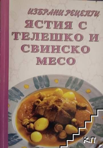 Ястия с телешко и свинско месо