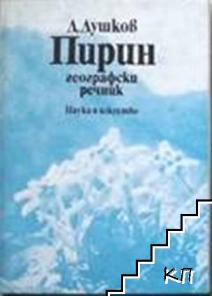 Пирин. Географски речник / Пирин. Туристически речник / Рила. Географически речник