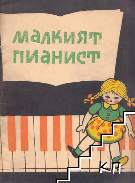 Малкият пианист. Свитък 5