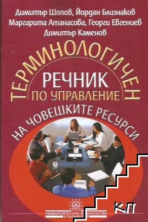 Терминологичен речник по управление на човешките ресурси