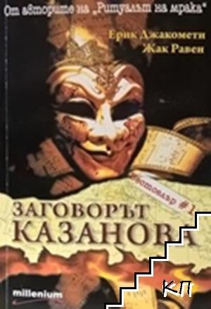 """Заговорът """"Казанова"""""""