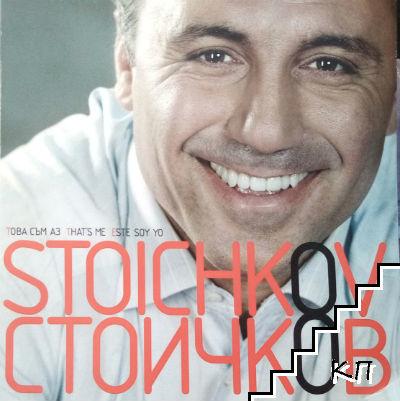 Това съм аз: Христо Стойчков / That's me / Este soy yo